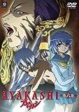 Ayakashi Vol. 6 [07/J] [Alemania] [DVD]