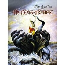 Vishwa Mithak Saritsagar