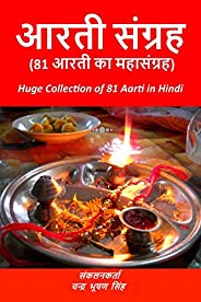 Aarti Sangrah / आरती संग्रह: Huge Collection of 81 Aarti in Hindi