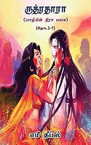 ருத்ரதாரா (யாழியின் தீரா பகை) : (தமிழ் திரைக்கதை வடிவ நாவல் படைப்பு) (தொடர் Book 7) (Tamil Edition)