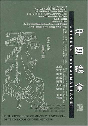 Chinese Tuina (Massage) (Newly Compiled Practical English-Chinese Library of Traditional Chinese Medicine) by (2002-10-01)