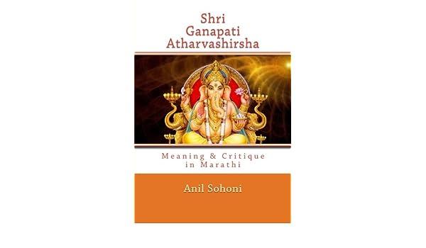 Buy Shri Ganapati Atharvashirsha in Marathi: Meaning and