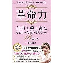 kakumeiryoku: shigoto to ai to unn ni megumareru jyosei ga kangaeteiru jyuhachi no koto yomutabini utukushiku (Japanese Edition)