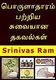 பொருளாதாரம் பற்றிய சுவையான தகவல்கள்: Interesting Information about Economics in Tamil (Tamil Edition)