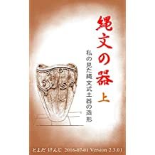 jomon no utuwa (Japanese Edition)