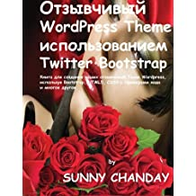 Russian Responsive WordPress Theme using Twitter Bootstrap: A book for making your Responsive Wordpress Themes  using Bootstrap, HTML5, CSS3 with an example  code and lot more?.