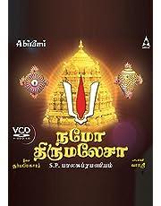 Namo Thirumalesa