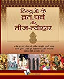 Hinduo Ke Vrat-Parv Evam Teej Tyohar: Significance of Hindu Religious Ceremonies and How They Are Organised and Celebrated