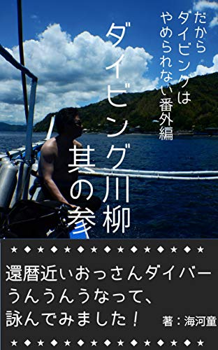 we cannot stop scuba diving extra edition Diving Senryu part three: Enjoy Diving Senryu part three (Japanese Edition)