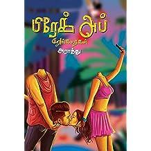 பிரேக் அப் குறுங்கதைகள்: break up mini stories (Tamil Edition)