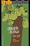 Samanyatale asamanya  (Marathi)