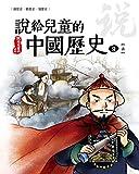 說給兒童的中國歷史 第九冊 清朝 (Traditional Chinese Edition)