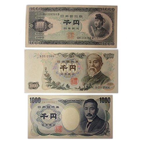 古銭 日本銀行券 1000円札 3種 3枚セット