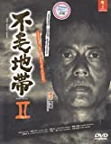 The waste land (Season 2) / Fumo Chitai 2 (Japanese TV Drama w. English Sub - All Region DVD) by Karasawa Toshiaki