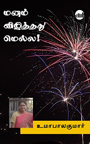 Manam Vizhithathu Mella! (Tamil Edition) eBook: Uma Balakumar