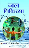 Jal Chikitsa  (Hindi)