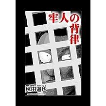 Rounin no hairitsu (Japanese Edition)