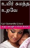 உயிர் சுமந்த உறவே: Uyir Sumantha Urave (Tamil Edition)