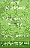 #7: இனியவை நாற்பது: மிக எளிய உரை (Tamil Edition)