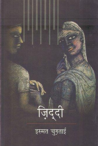 ismat chughtai Ismat chugtai's 26th death anniversary ismat chugtai's lihaaf and homosexuality remembering writer ismat chugtai on her death anniversary.