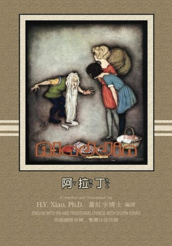 Aladdin (Traditional Chinese): 07 Zhuyin Fuhao (Bopomofo) with IPA Paperback B&W: Volume 1 (Favorite Fairy Tales)