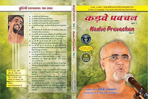 Kadve Pravachan by Jain Muni Shri Tarun Sagar Ji Maharaj - Bilingual Part-1  (Kadve Pravachan)