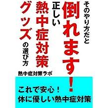 nettyusyo taisaku guzzu no tadashii erabikata sonoyarikatadato taoremasu: necchusyotaisakuguzzu no senpuuki ame boushi matto kubiwohiyasu