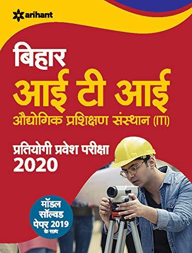 Bihar ITI Pratiyogi  Pravesh Pariksha 2020