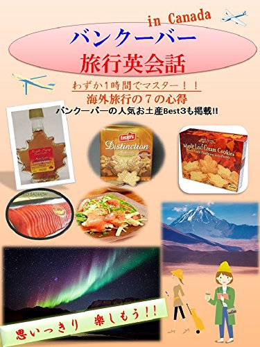 Just 1 hour   Amazing Vancouver Travelling Book  Bring this book to travel in Canada: Just 1 hour   Amazing Vancouver Travelling Book  Bring this book to travel in Canada (Trip) (Japanese Edition)