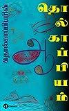 Tholkapiyam