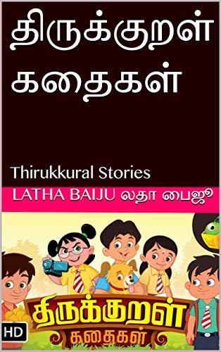 Thirukural Stories In Tamil Pdf