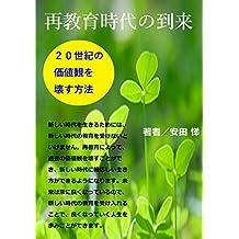 saikyouikujidainotourai: 20seikinokatikanwokowasuhouhou (Japanese Edition)