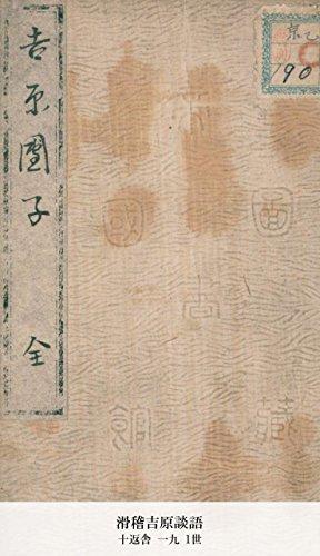 滑稽吉原談語 (国会図書館コレクション) (Japanese Edition)