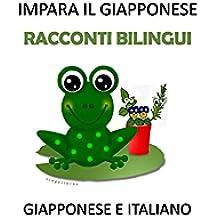 Impara il Giapponese: Racconti Bilingui Giapponese e Italiano (Italian Edition)