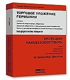 Deutsches Handelsgesetzbuch (HGB): Übersetzung ins Russische von Fassung 2005, Aktiengesetz, GmbH-Gesetz, Genossenschaftsgesetz