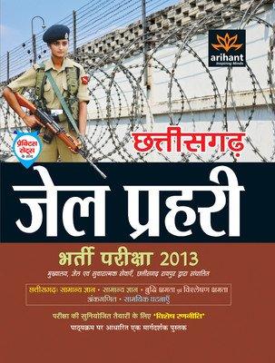 Chhattisgarh Jail Prahari Bharti Pariksha 2013