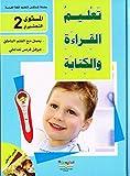 Arabisch Lesen und Schreiben lernen 2 Bücher für Kinder Vorschule 2te Stufe Mit CD
