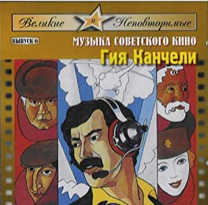 Music of Soviet Film - Velikie [Import allemand]