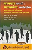 Labour Law Agency's Employer's Guide to Labour Laws in Marathi by Late Justice S. R. Samant
