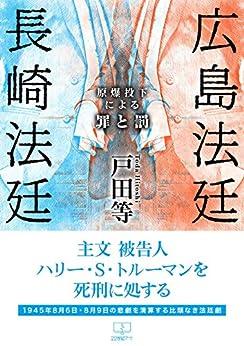 Hiroshima Court Nagasaki Court: Sin and punishment by atomic bombing (22nd CENTURY ART) (Japanese Edition) par [Hitoshi Toda]