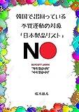 Japonés Política
