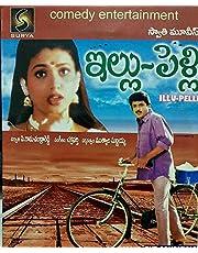 Illu Pelli Telugu Movie VCD