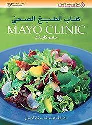 الطبخ الصحي من مايو كلينك