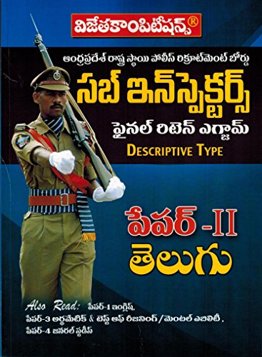 Andhra Pradesh Police Sub - Inspectors Final Written Exam Paprt-II TELUGU [...