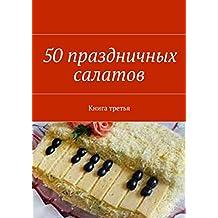 50праздничных салатов: Книга третья