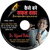 Kaise Bane Safal Vakta by Dr Ujjwal Patni| 2 CD Pack | Public Speaking Skills | Guides you to overcome your stage fear