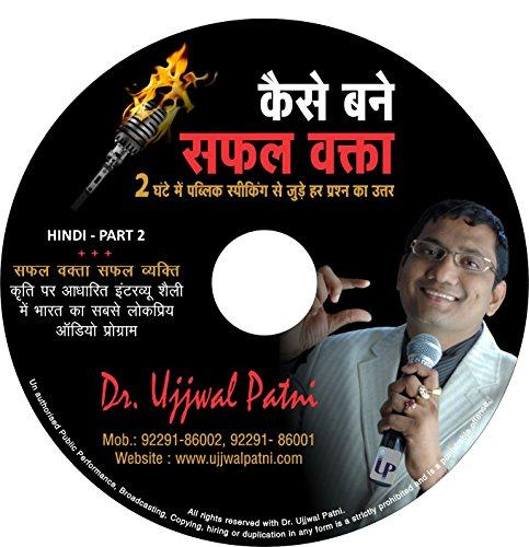 Ujjwal Patni Kaise Bane Safal Vakta| Motivational DVD | Best Indian Trainer | Top Speaker