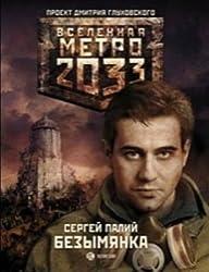 Metro 2033 Bezymianka