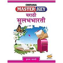 Std. 7 Master Key Marathi Sulabhbharati (Mah. SSC Board) (Marathi Edition)