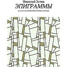 Эпиграммы: Наполитику Киевской хунты и Запада